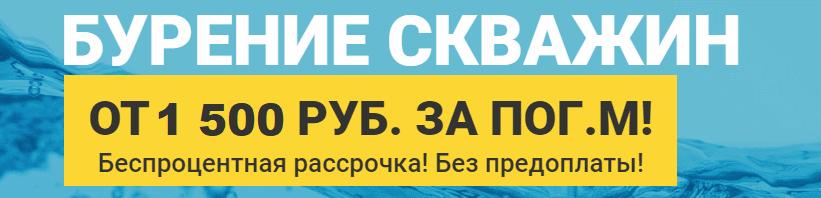 Низкие цены на бурение скважин на воду в Ярославле и соседних областях